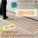 素足快適シリーズ「ケナフ綿」 キッチンマット120cm幅 ベージュ色