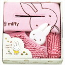 クッション ティッシュケース Miffy ミッフィー マット & ティッシュカバーセット  89258