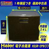 ハイアール電子冷蔵庫 24L (HSSR-2PB(T))