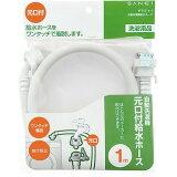 サンエイ 自動洗濯機給水ホース 1m PT-17-1-1