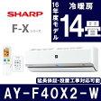 SHARP シャープ F-X AY-F40X2-W