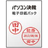 シヤチハタ パソ決 電子印鑑P スタンダード TFD-P2