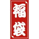 ササガワ タカ印 福袋シール 190×90mm 24-612