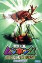 甲虫王者ムシキングオフィシャルバトルDVD セカンド 2005