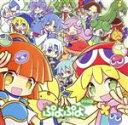 CD ドラマCD ぷよぷよ Vol.4 セガ