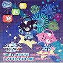 CD We're ARKS! レアドロ KOI 恋! 初回特典:アイテムコード 付 セガゲームス