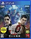 龍が如く0 誓いの場所(新価格版) PS4