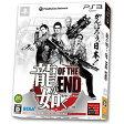 龍が如く OF THE END(オブ ジ エンド)/PS3/BLJM-60316/D 17才以上対象
