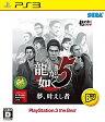 龍が如く5 夢、叶えし者(PlayStation 3 the Best)/PS3/BLJM55077/D 17才以上対象