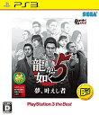 龍が如く5 夢、叶えし者(PlayStation 3 the Best) PS3