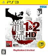 龍が如く1&2 HD EDITION(PlayStation 3 the Best)/PS3/BLJM55076/D 17才以上対象