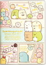 ME65417 すみっコぐらし 糸とじ手帳ワイド 2017 サンエックス