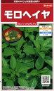 野菜の種 モロヘイヤ 品番:923083