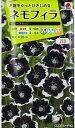 (ネモフィラ)ペニーブラック(タキイ種苗)0.6ml(耐寒性一年草)