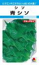 青シソ 【タキイ種苗】春まき野菜種(10ml)