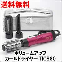 テスコム ボリュームアップカールドライヤーTIC880