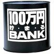 トイボックス 100万円貯まるBANK BK