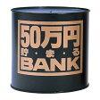 トイボックス 50万円貯まるブリキBANK ブラック