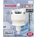 タカギ 全自動洗濯機用蛇口ニップル B488
