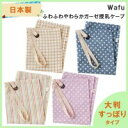 WAFU-N8080 Wafu 日本製 ふわふわやわらかガーゼ授乳ケープ ブルー・ドット・WAFU-N8080B 1060051