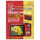 E-1987 エツミ カシオ EX-FC160S/FC150用液晶保護フィルム E1987