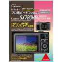 E-7121 エツミ プロ用ガードフィルムAR(Canon_IXY600F専用)