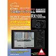 エツミ液晶保護フィルム ソニー サイバーショット RX100専用 E-7163 E7163