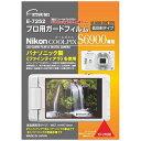 ETSUMI/エツミ E-7252 プロ用ガードフィルム AR Nikon COOLPIX