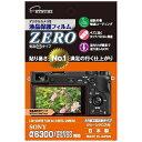 エツミ液晶保護フィルムZERO ソニー α NEX-3N専用 E-7305 E7305