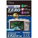 エツミ E-7310 デジタルカメラ用保護フィルムZERO オリンパス PEN E-P5専用
