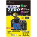ETSUMI エツミ 液晶保護フィルムZERO ニコン D810専用 E-7331