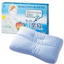 (西川産業)もっと肩楽寝枕(高中)ブルー 56x38cm もっと肩楽寝 高め BL EIA9202B