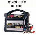 オメガ・プロ バッテリーチャージャーOP-0005高性能充電器の画像