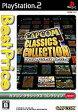 カプコン クラシックス コレクション(ベスト プライス!) PS2