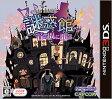 謎惑館 ~音の間に間に~ 3DS