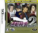逆転検事2(NEW Best Price! 2000) DS