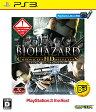 バイオハザード クロニクルズ HDセレクション(PlayStation 3 the Best) PS3