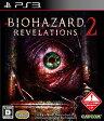 バイオハザード リベレーションズ2(ディスク版) PS3