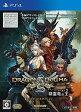 ドラゴンズドグマ オンライン シーズン2 リミテッドエディション PS4