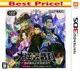 大逆転裁判 -成歩堂龍ノ介の冒險-(Best Price!)/3DS/CTR2BDGJ/B 12才以上対象