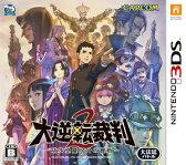 3DS 大逆転裁判2 -成歩堂龍ノ介の覺悟- カプコン