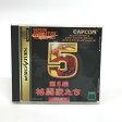 カプコン カプコンジェネレーション第5集 格闘家たち
