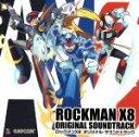 ロックマン X8 オリジナル・サウンドトラック/CD/CPCA-10115