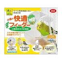 小鳥の快適フィーダー SANKO(三晃商会) 三晃商会