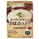 ファイン カラダにやさしいごぼうスープ 3食入(14g×3袋)
