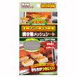 パール金属 オーブントースター用焼き物メッシュシート 235×195mm H-7985