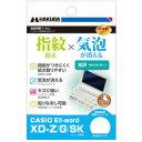 HAKUBA/ハクバ EDGFAFG-CXDZ バブルレス防指紋光沢タイプ CASIO EX-word XD-Z / G / SKシリーズ 専用の価格を調べる