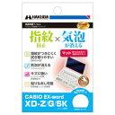 HAKUBA/ハクバ EDGFAFAG-CXDZ バブルレス防指紋マットタイプ CASIO EX-word XD-Z / G / SKシリーズ 専用の価格を調べる