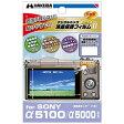 ハクバ写真産業液晶保護フィルム MarkII ソニー α5100専用 DGF-SA5100