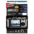 HAKUBA/ハクバ DGF2-LXE LEICA X-E/X2 専用 液晶保護フィルム MarkII